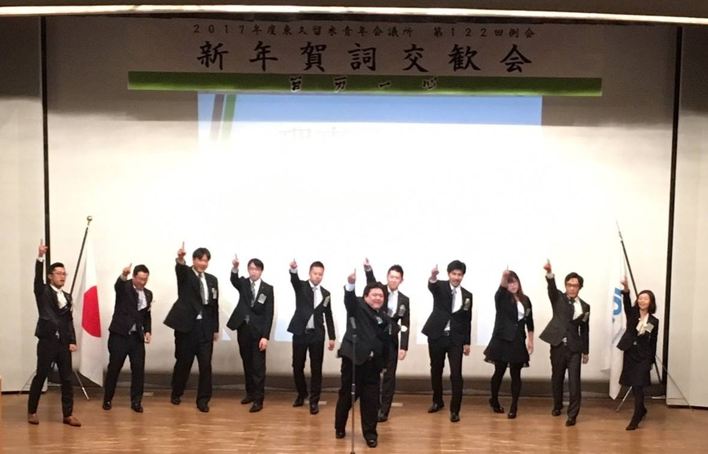 http://higashikurume-jc.jp/2017/2017images/15936402_686604421517127_6418923295507504997_o.jpg