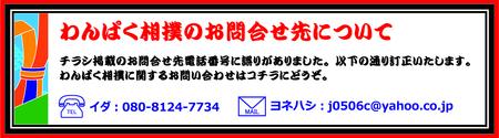 わんぱく連絡先訂正-01.jpg
