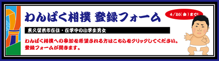 2019わんぱく申込バナー2-01.png