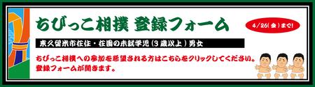 2019わんぱく申込バナー3-01.png