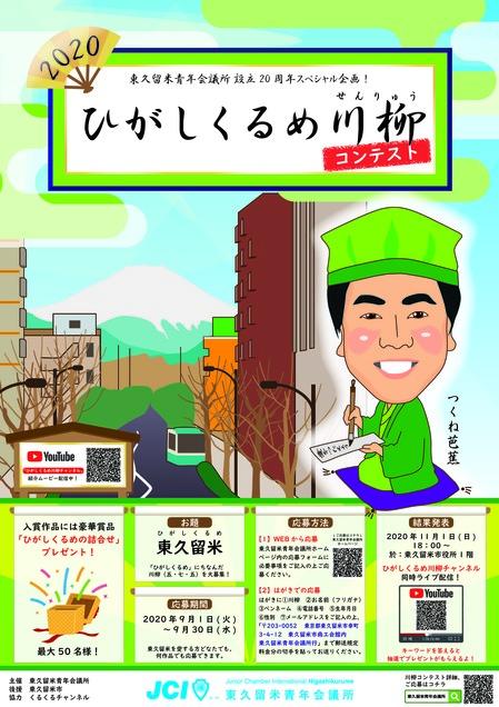 200821_20周年パンフ(1)_ページ_1.jpg