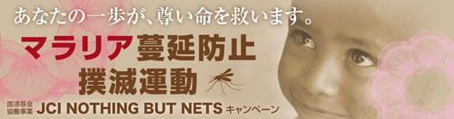 マラリア蔓延防止撲滅運動